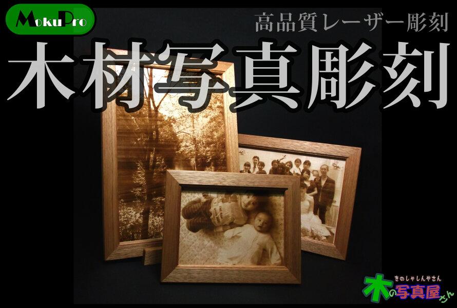木の写真屋さん 木材写真彫刻 高品質レーザー彫刻