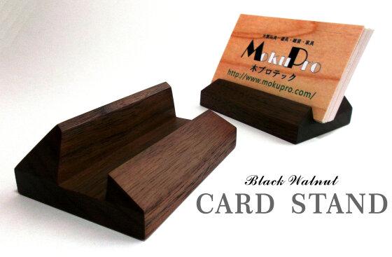CARD-STAND(名刺・ショップカード用スタンド) ブラックウォールナット材