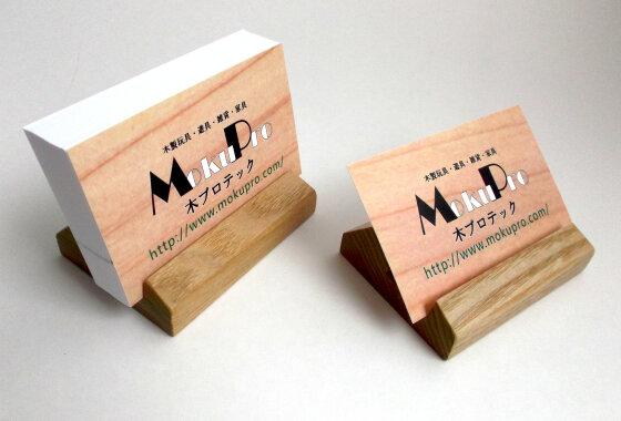 CARD-STAND(名刺・ショップカード用スタンド) タモ材