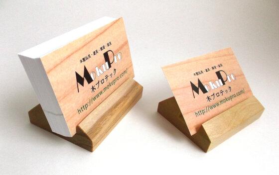 CARD-STAND(名刺・ショップカード用スタンド) カバ材