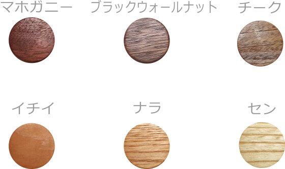 もくマグ deluxe(6個セット 北海道産材・世界三大銘木)
