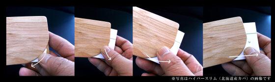 名刺の取り出し方法 ※写真はハイパースリム(北海道産カバ)の画像です