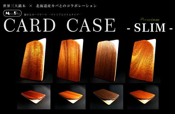 木製名刺ケース プレミアムスリム