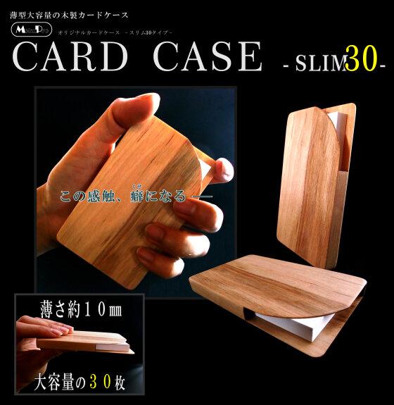 木製名刺ケース スリム30