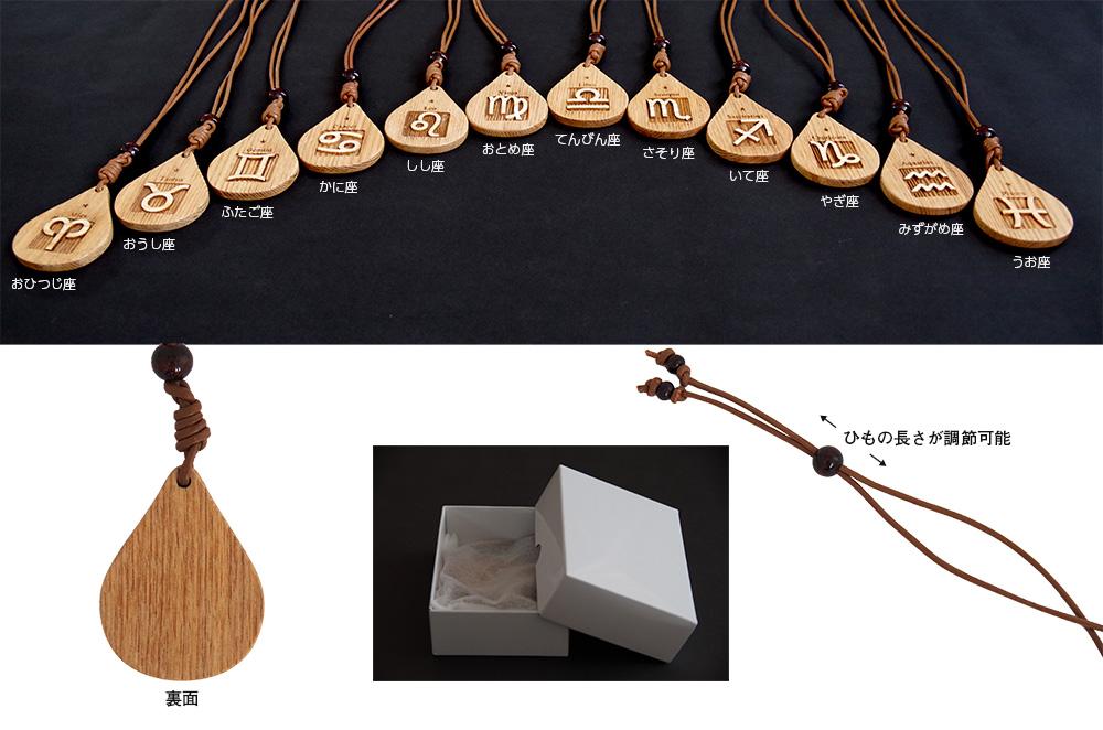 星座ペンダント(ネックレス) 木製ペンダント 12星座