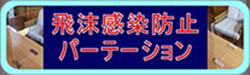 飛沫感染防止 パーテーション(仕切り板)