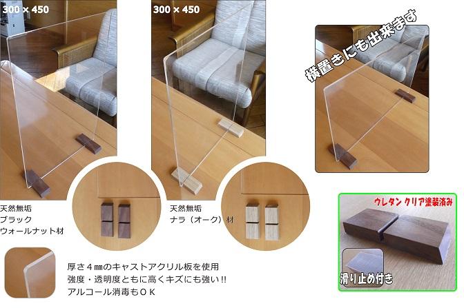 飛沫感染防止 簡易 パーテーション(仕切り板)